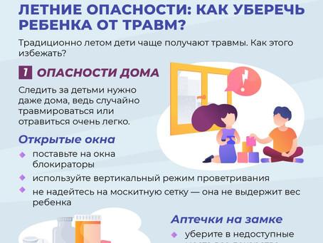 Летние опасности: как уберечь ребенка от травм?