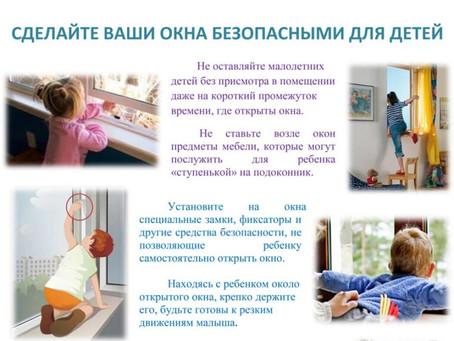 Профилактика случаев выпадения детей из окон