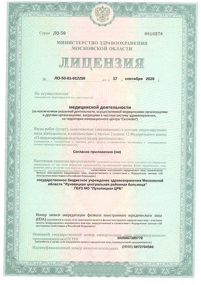 Лицензия ЛО-50-01-012250 от 17.09.2020 (