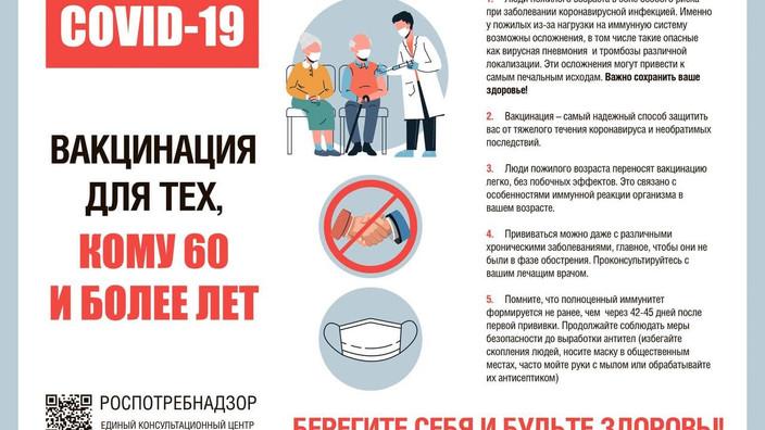 Вакцинация для тех, кому 60 и более лет