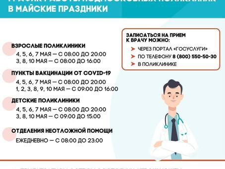 График работы подмосковных поликлиник в майские праздники