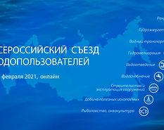 Съезд_Главная.jpg