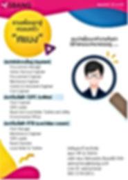 Recruitment Ad-01.jpg
