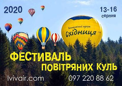 фестиваль-повітряних-куль-2020.jpg
