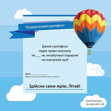 giftcard-ballon.png