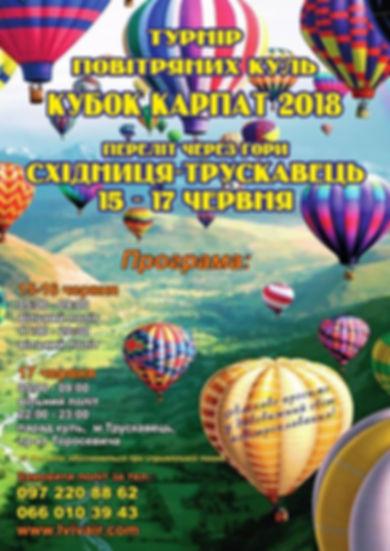 Фестиваль повітряних куль Трускавец 2018
