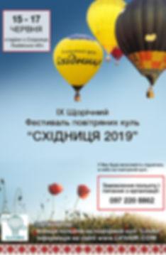 SHIDNUCYA-festival-2019-LvivAir-web.jpg