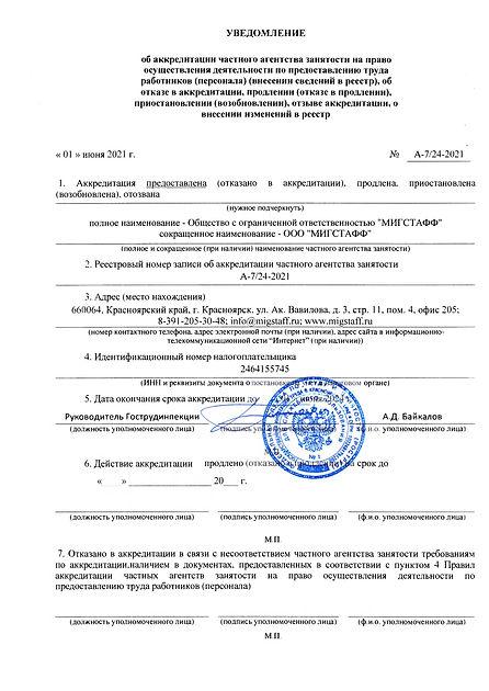 Уведомление о аккредитации_page-0001.jpg