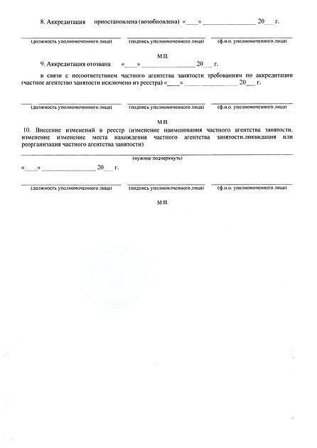 Уведомление о аккредитации_page-0002.jpg