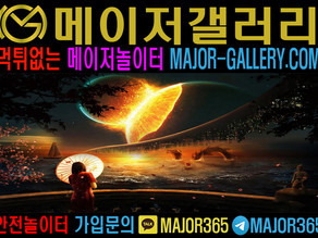 한국에서 가장 안전한 파워볼사이트 추천 목록