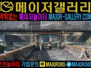 메이저갤러리가 추천하는 안전 토토사이트 목록
