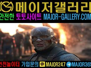 한국 상위 1퍼센트 토토사이트 추천 메이저갤러리