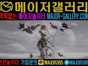 한국 최고의 안전한 토토사이트 추천 메이저갤러리