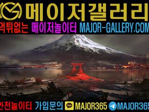 대한민국에서 가장 안전한 메이저놀이터 목록 추천