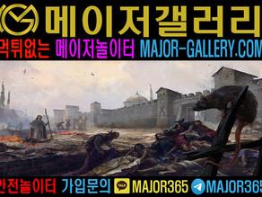 상위 1퍼센트 토토사이트 추천 메이저갤러리