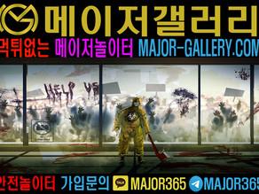 메이저갤러리가 알려 드리는 안전한 놀이터추천