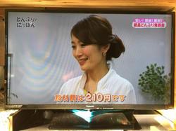 NHK「どんぶり日本」出演