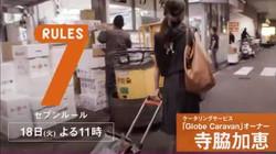 関西テレビ セブンルール出演