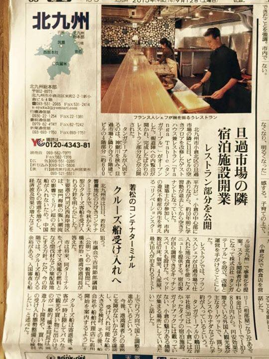 9.12北九州小倉市旦過市場横にTangaTableがオープンしました。
