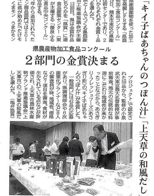 熊本県上天草市「上天草の和風だし」メニュー開発