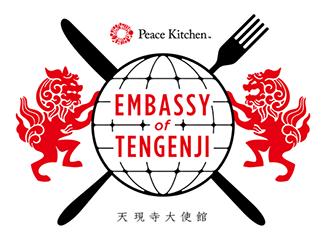 広尾「天現寺大使館」