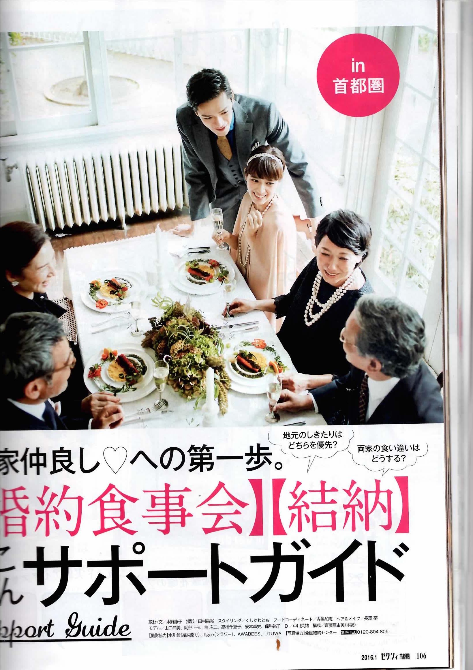 結婚情報誌「ゼクシィ」フードコーディネート