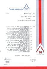 היתר תקן השרון 1987-3.jpg