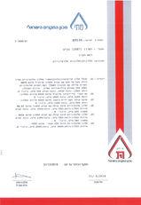 היתר תקן השרון 1987-4.jpg