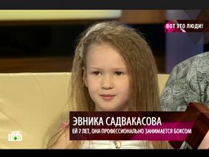 Телеканал НТВ пригласил самую быструю девочку.