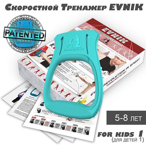 Тренажер EVNIK для детей 1