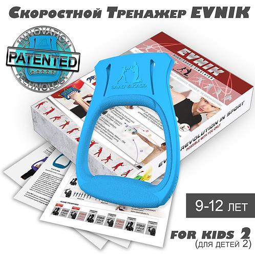 Тренажер EVNIK для детей 2