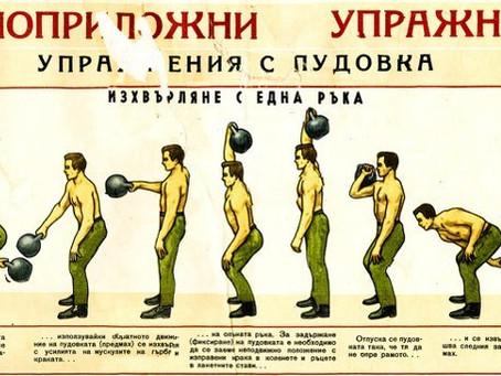 La storia del kettlebell training\girevoy sport