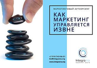 Integrama-Маркетинговый аутсорсинг.jpg