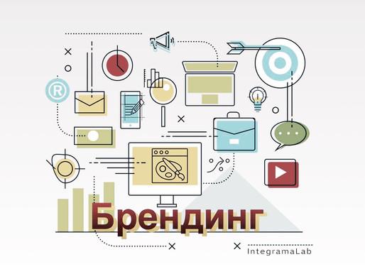 Практика создание бренда