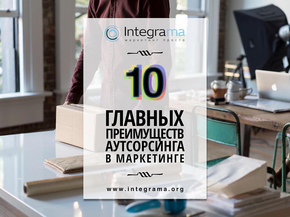 Integrama: 10 главных преимуществ аутсорсинга в маркетинге