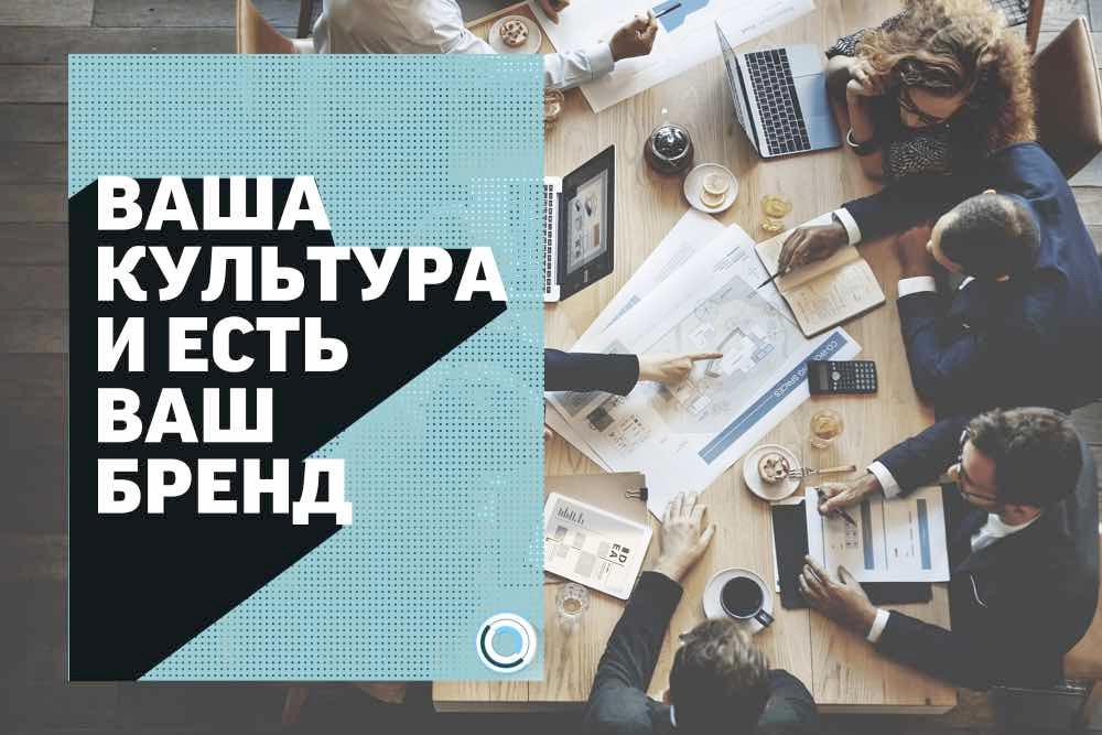 Integrama - культура бизнеса и есть ваш бренд
