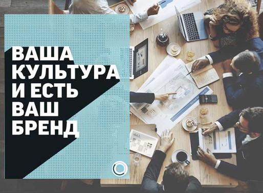 Создание позитивной культуры бизнеса