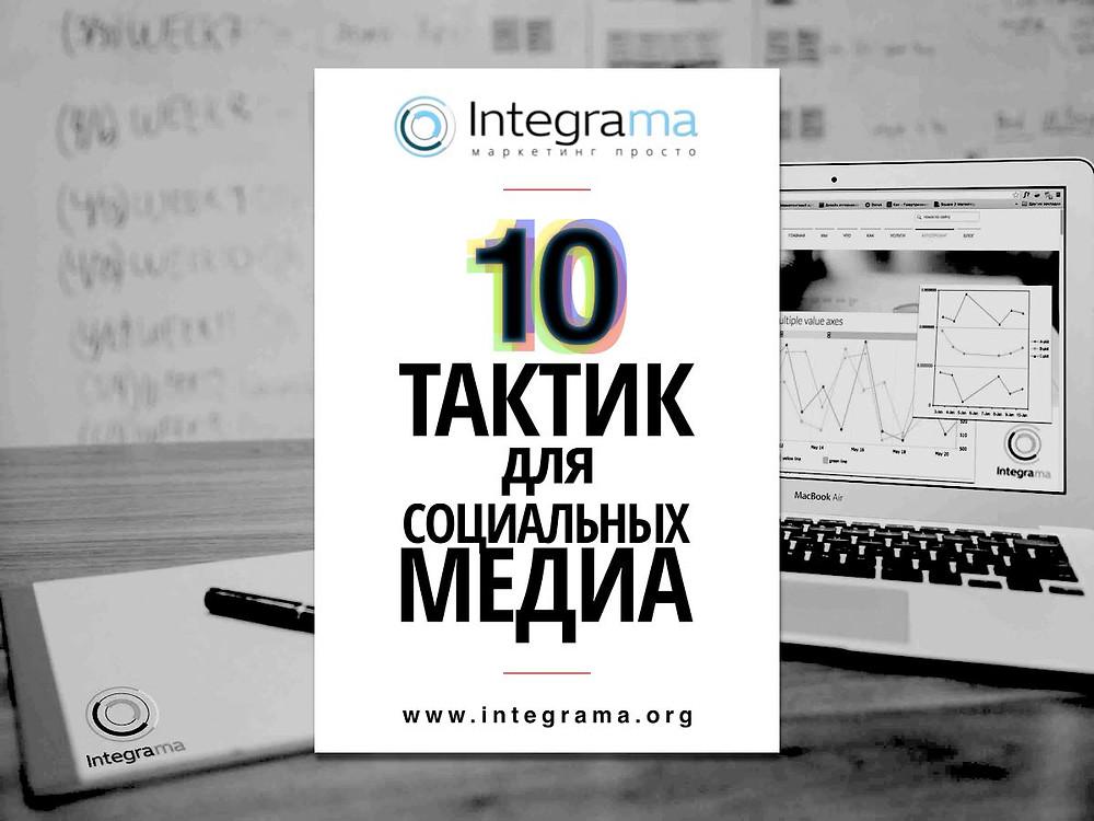Integrama - 10 тактик для социальных медиа