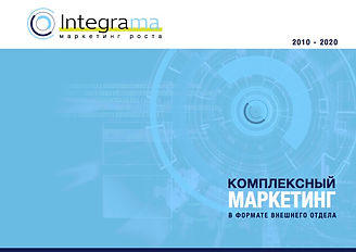 Integrama-презентации.jpg