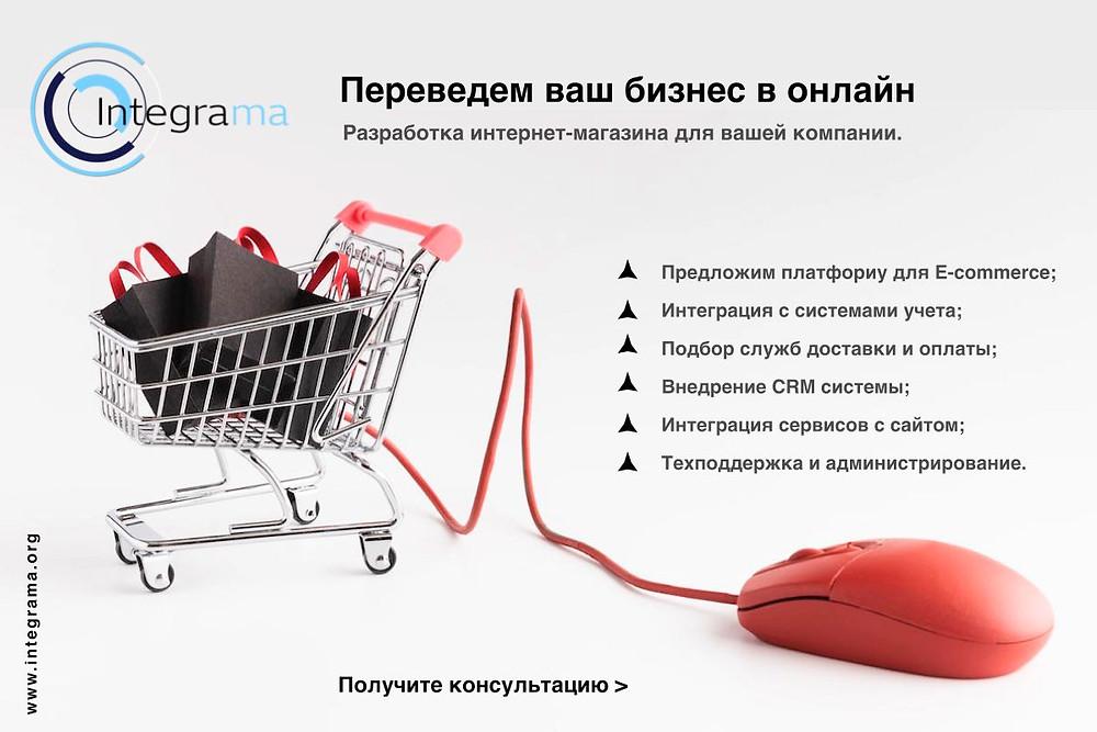 Integrama-переведем бизнес в онлайн