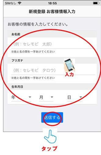 ユーザー新規登録5.jpg