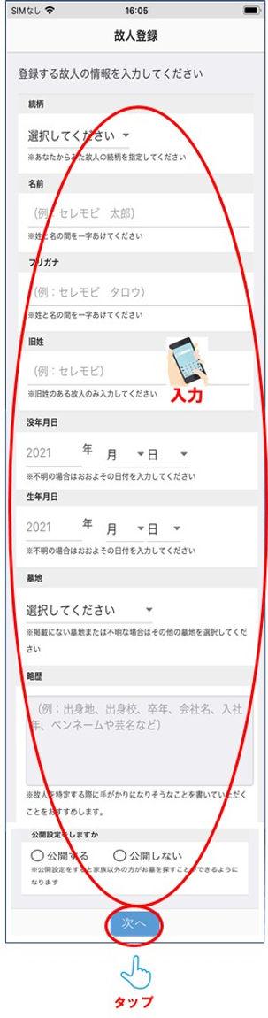 故人登録3.jpg