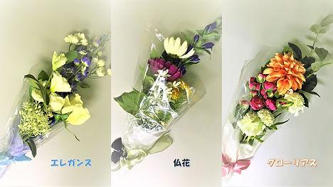 献花する花束は、仏花・エレガンス、グローリアスの3種から選べます