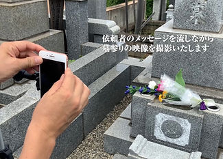 墓参り動画の撮影風景