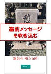 墓参依頼8.jpg