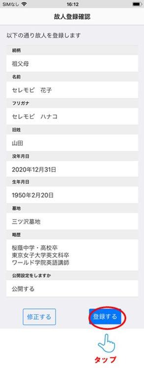 故人登録4.jpg
