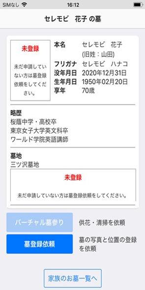 故人登録7.jpg
