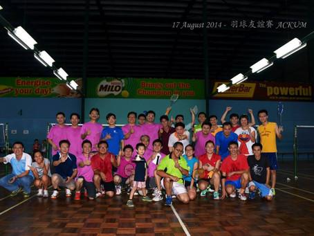 羽球社與留台聯總青年理事之羽球友誼賽