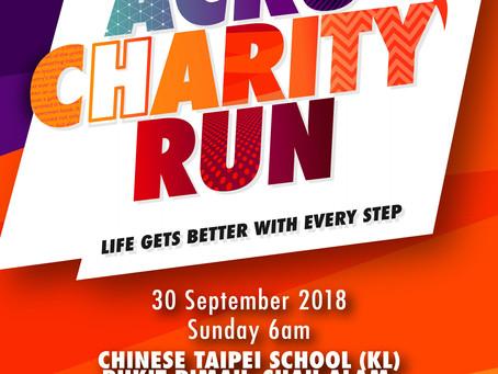2018年成大慈善義跑活動
