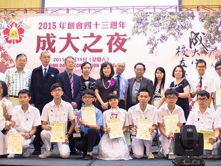 2015年第三十二届全國華文獨中數理學識比賽